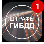 Штрафы ГИБДД с Фото - Проверка и Оплата Онлайн icon