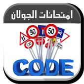 Code route Tunisie 2020 icon