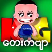 MM_KG_Song ( Myanmar KG Application ) icon