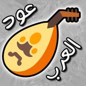 ♪♬ عود العرب ♬♪ icon