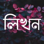 লিখন - ছবিতে বাংলা icon