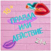 Правда или Действие - Для Взрослых~18+ 21+ icon
