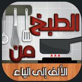 الطبخ من الألف إلى الياء icon