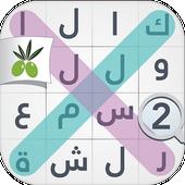 لعبة كلمة السر : الجزء الثاني icon
