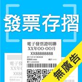 發票存摺+統一發票對獎機-雲端發票載具歸戶、會員卡管理、生活繳費 icon