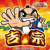 [モバ7]吉宗 icon