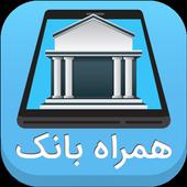 همراه بانک icon