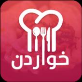 خواردن icon