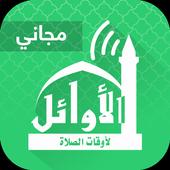 AlAwail Prayer Times - Assalatu Noor (Free) icon