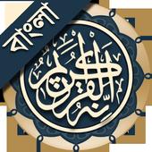 কুরআন মাজীদ (বাংলা)   ||   Al Quran Bangla icon