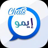 ايمو العرب الجديد | تعرف على اصدقاء جدد 2020 icon