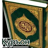 Uzbek Quran - O'zbek tilida Qur'on icon