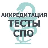 АККРЕДИТАЦИЯ СПО 2019 icon