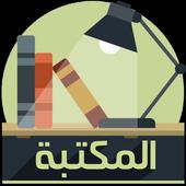 مكتبة الكتب icon