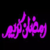 ملصقات رمضان كريم 2020 للواتس ابWAStickersapp icon