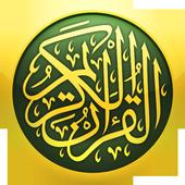 القرآن الكريم والتفسير ومعاني الكلمات وبحث icon