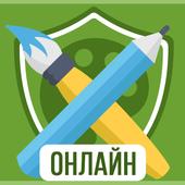 Дуэль Художников icon