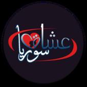 عشاق سوريا - شات عربي - مواعدة ، تعارف icon