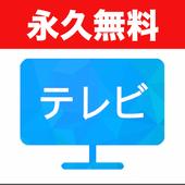 (JP)テレビ icon