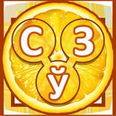 So'z O'yini Krossvord 2020 icon