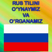 Rus tilini o'ynab o'rganamiz icon
