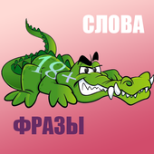 Крокодил 18+.Стыдно,пошло,весело Игра для компании icon