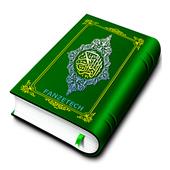 Holy Quran icon