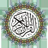 القرآن الكريم - المنشاوي - ترتيل icon