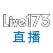 Live173直播 icon