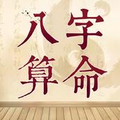八字算命 icon