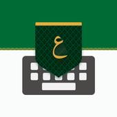تمام لوحة المفاتيح العربية icon
