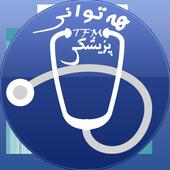 هەتوانی پزیشکی TFM icon