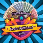 Jeeto Inaam Ghar - Pakistan Real Cash Jeeto Paisa icon