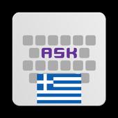 Greek for AnySoftKeyboard icon