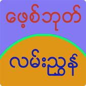 ဖေ့စ်ဘုတ်လမ်းညွှန် - ေဖ့စ္ဘုတ္လမ္းၫႊန္ icon