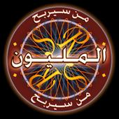من سيربح المليون الإسلاميه icon