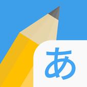 Write It! Japanese icon