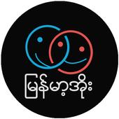မြန်မာ့အလှမြန်မာအိုး : အပန်းဖြေ icon