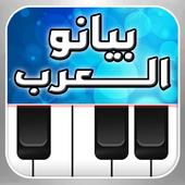 ♬ بيانو العرب ♪ أورغ شرقي ♬ icon