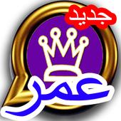الملكي اب بلس عمر الذهبي الأزرق icon