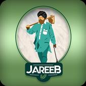 Jareeb icon