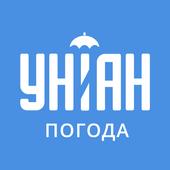 Погода УНІАН icon