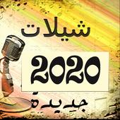 شيلات 2020 بدون نت(جديدة) icon