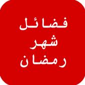 فضائل شهر رمضان icon