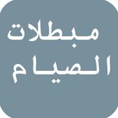 مبطلات الصيام في شهر رمضان icon