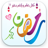 Islamic Stickers - Hajj 2020 Islamic Stickers icon