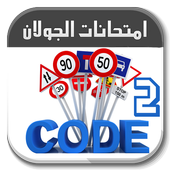 تعليم السياقة تونس Code route Tunisie 2020 icon