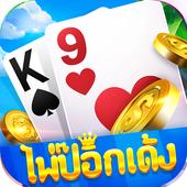 ป๊อกเด้งเซียนไทย - ชิปฟรี icon