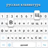 Russian keyboard: Russian Language Keyboard icon