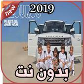 أغاني  Sanfara بدون نت  Nzourou | نزورو 2019 icon